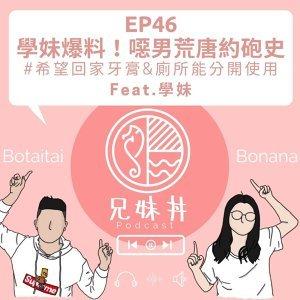 EP46|學妹爆料!噁男荒唐約砲史 #希望回家牙膏&廁所能分開使用Feat.學妹