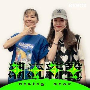 新聲專訪:音樂與樣貌充滿反差的嘻哈女孩 Jin 縉:如果你不知道如何把我歸類,那可能是因為我很特別 S2EP2