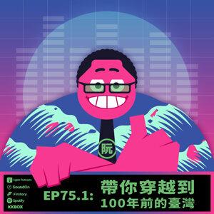 《這聲好啊!》EP75.1  帶你穿越到100年前的臺灣
