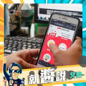 EP.254 國旅券、i原券、農遊券、藝FUN券 加碼券抽籤出爐! 【stimulus voucher】