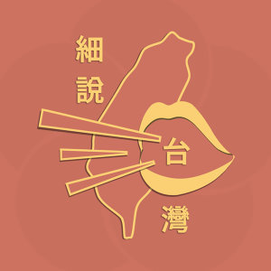 『細說台灣』—《千里眼與順風耳》- 純故事版