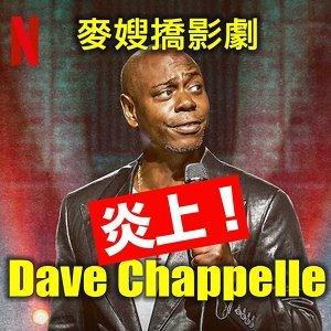 脫口秀等於冒犯嗎?從Dave Chappelle 戴夫查普爾看單口喜劇界的炎上爭議 feat. 鄭光男醫師