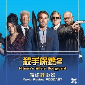 【梗你評電影】《殺手保鑣2》Hitman's Wife's Bodyguard | 嘴砲。胡鬧。爽 |殺手妻子的保鏢 保鑣救殺手2 || PODCAST XXY + JERICHO