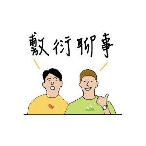 EP.31|台語小學堂 — 阮欸台語幾霸昏