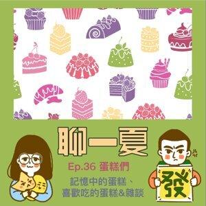 聊一夏–第三十六集:【蛋糕們】記憶中的蛋糕、喜歡吃的蛋糕&雜談