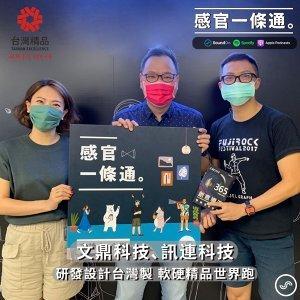 EP90 文鼎科技李信儀、訊連科技連啟民:研發設計台灣製,軟硬精品世界跑