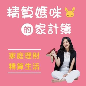 #190 省錢也是一種信念跟習慣,減少不必要的消費支持,消滅在心裡叨念的那些執念吧! Sponsored by 統一證券