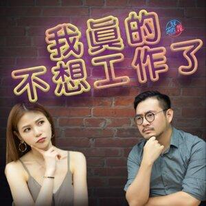 【就Jon蘿】Jon有話說10:回台灣5年「做什麼都不快樂」靠3個字找到興趣、熱愛工作
