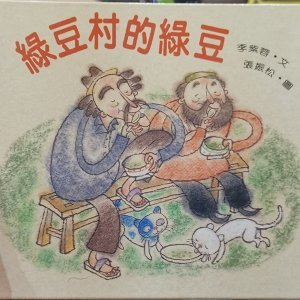 綠豆村的綠豆/李紫蓉/信誼