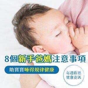 新手爸媽注意:助寶寶建立規律的作息表,獲更健康的發展