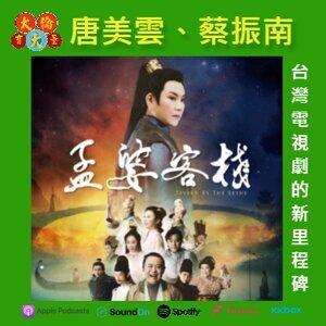 EP.23|唐美雲.蔡振南-《孟婆客棧》台灣電視劇的新里程碑