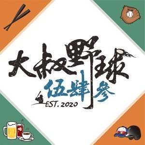 第八十一集 Part.1 傳奇松坂再會啦  20211016