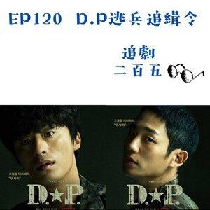 EP120 軍中霸凌的血淚教育《D.P逃兵追緝令》 Lucifer effect:善良之人被引出心中的惡