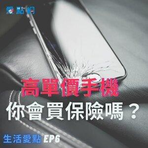 《生活愛點 Ep6》高單價手機,你會買保險嗎?