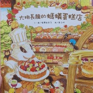 大排長龍的螞蟻蛋糕店/福澤由美子-重錄