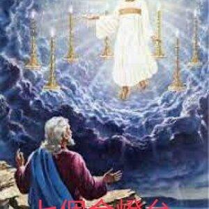 10月17日啟示錄一章19~20