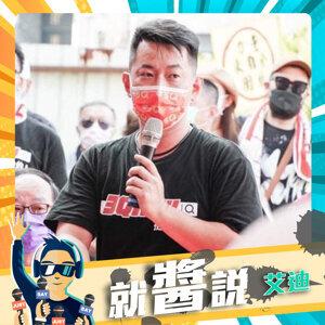 EP.257 陳柏惟罷免案國民黨刪Q倒數  基進召開電視說明會【recall】