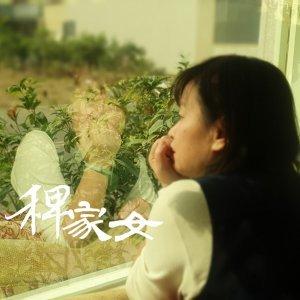 紅樓夢(23)賈元春之恨無常