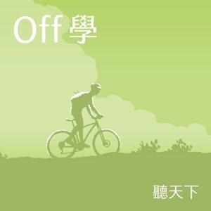【Off學Ep.40】王陽明的「愛自己」哲學:找平衡、找興趣、讓自己開心