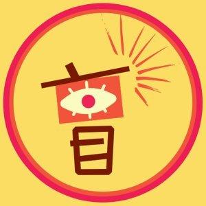EP41. 最暖心的盲棒 公務員陳傑閔