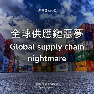 #62 全球供應鏈惡夢 Global supply chain nightmare