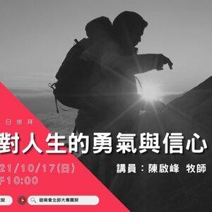 20211017-陳啟峰牧師-重拾面對人生的勇氣與信心