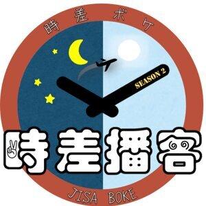 【22小時時差】「認識的人越多,就越喜歡狗。」錄製的節目越多,就越放飛自我! feat. Ms. J & Mr. HARU 🐕