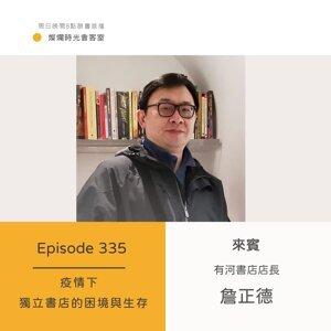 【燦爛時光會客室】#335 疫情下 獨立書店的困境與生存 專訪 詹正德 20211017