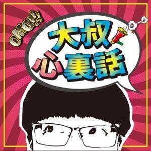 《大叔坂週報中》EP1_10月10-16日