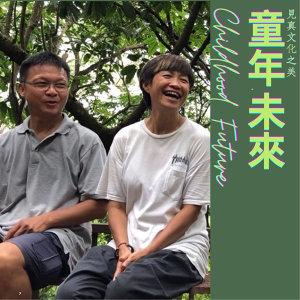 【童年.未來】公益訪談  Ep.11: 家在青山綠水中,兒童自然教育   fest. 胡梓康、郭笑儀  泛非龍、青山綠水行動創辦人