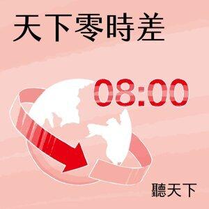 【天下零時差10.18.21】鴻海電動車 本週亮相;習近平休克療法,中國經濟會不會真休克;美國供應鏈瓶頸惡化,通膨恐持續升溫