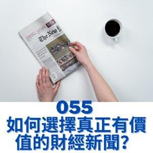055 如何選擇真正有價值的財經新聞?