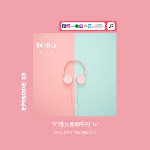 #39 TO港女裸聊系列 IV CHILL with TOKONGNUI IV