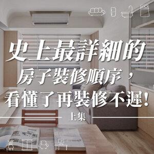 史上最詳細的房子裝修順序,聽懂了在裝修不遲!(上)