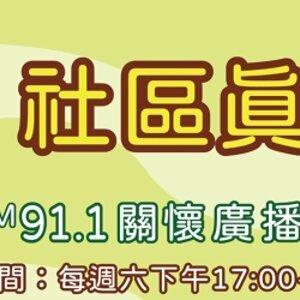 2021/10/16 大甲幸福社區