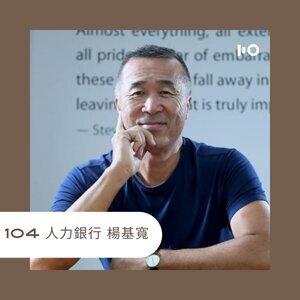 EP73【專訪】創業DNA feat.楊基寬 |你問我答聽眾互動集 | 什麼時候才是好環境? | 創業不需等待好機會? Live on Clubhouse (下集)