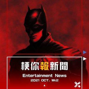 【梗你報新聞】DC又要爆發的一週? | DC FANDOM 多部新片預告釋出 | 2021-OCT. WK 2 | XXY + JERICHO