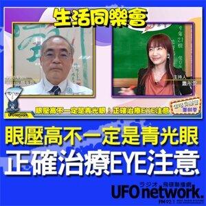 《生活同樂會》 蕭彤雯 主持 2021.10.18 眼壓高不一定是青光眼!正確治療EYE注意