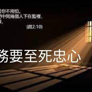 10月19日啟示錄二章8~11節