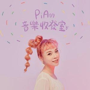 No.73 『#成功的人』新專輯大揭秘!這張台語專輯該怎麼聽?!