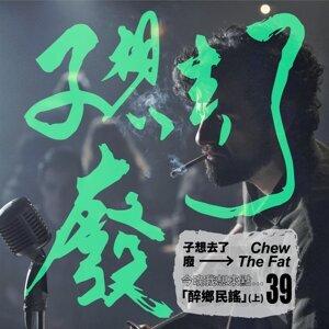 EP39 今晚我想來點《醉鄉民謠》ft. 張博翔(上)