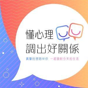 EP24《懂心理,調出好關係》「防疫新生活,健康好樂活!!! 」by 國立教育廣播電台ft.姜尚文心理師