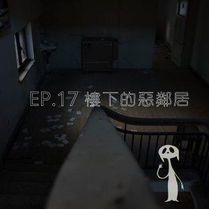 EP17- 樓下的惡鄰居/結局_選項B:免強自己跑回家 #祂們只是在等待機會