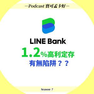 【LINE Bank】1.2%高利定存,是否有陷阱?比較大戶DAWHO / LINE Bank / Bankee存款專案給你看!|寶可孟卡好S7EP11
