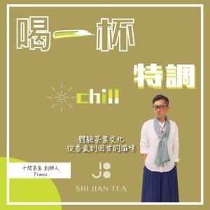 EP33 | 體驗茶業文化 從香氣到回甘的滋味『Franco』十間茶屋 創辦人