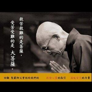 0570 慈悲和智慧孰重要(聖嚴法師-大法鼓)