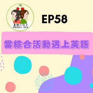 【英桃小玩子】EP58 當綜合活動遇到雙語