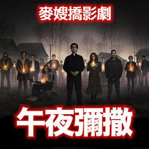 麥嫂撟影劇:午夜彌撒