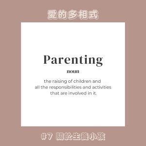 【愛的多相式】#7 交往多久適合討論想不想要有小孩?對於為人父母,最害怕什麼?