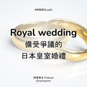 #63 🎎 Royal Wedding 備受爭議的日本皇室婚禮